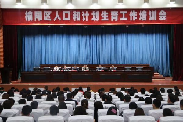 榆阳区人口_榆阳区召开人口计生工作培训会